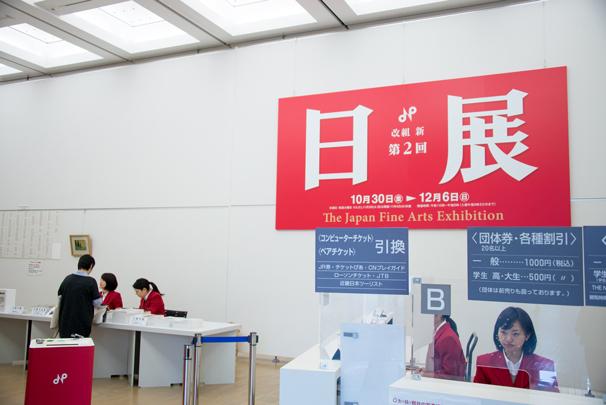 国立新美術館で開催中の「日展」2