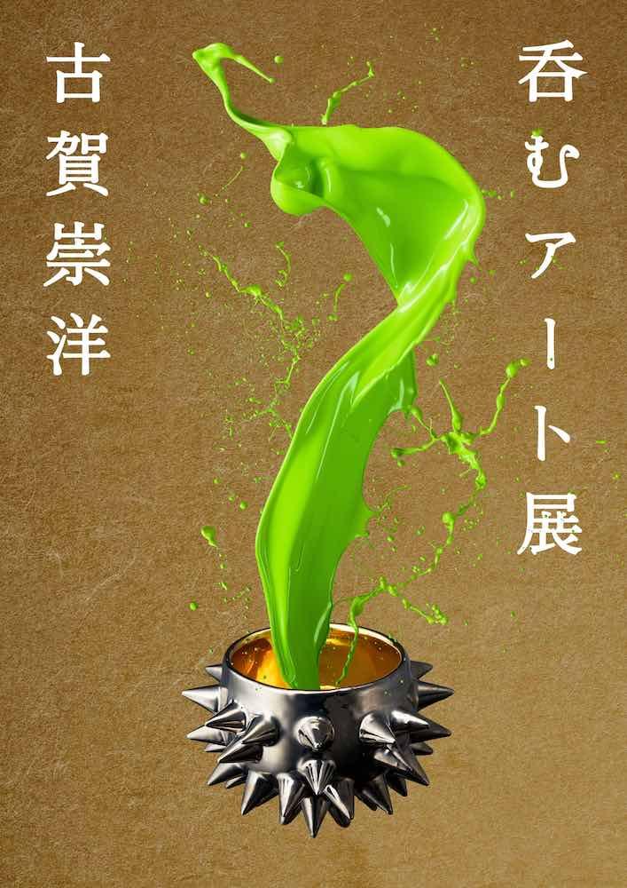 陶芸家のアート×日本酒ってどんな味? 呑んで楽しむ体験型イベント
