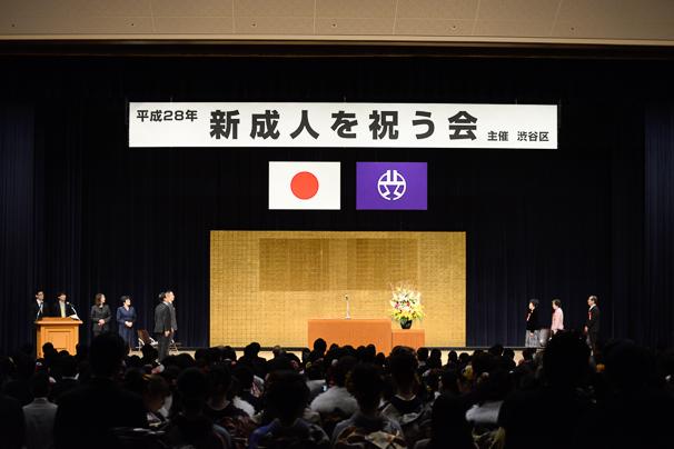 成人の日「渋谷区新成人を祝う会」 3