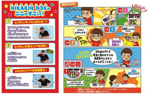 発売延期】本人監修の玩具「HIKAKIN BOX」 ボイスチェンジャーで