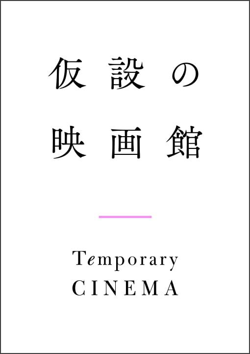 家で新作映画を楽しめる「仮設の映画館」 興行収入は劇場と配給に分配