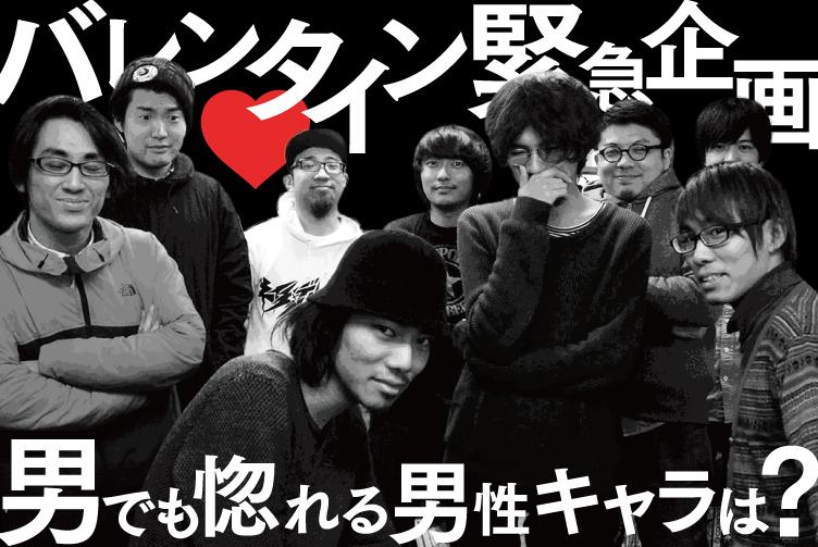 【バレンタイン緊急企画】男でも惚れる男性キャラは?