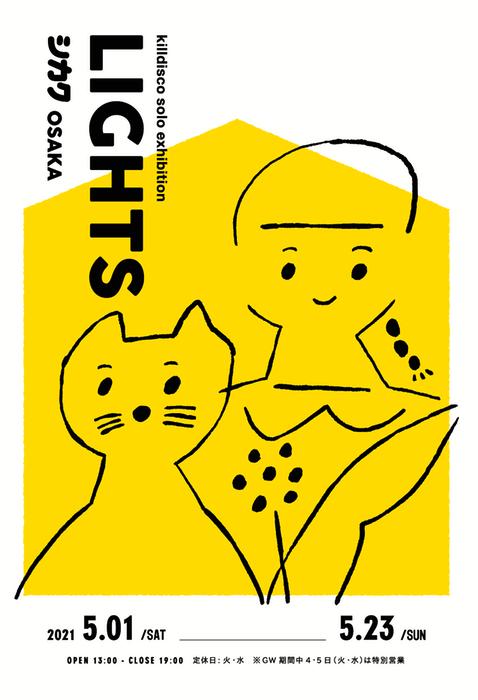 イラストレーターkilldisco大阪で個展 テーマは「次に繋げていきたいもの」