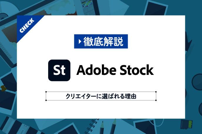 Adobe Stockの使い方をクリエイターが解説 無料でも使える高品質素材