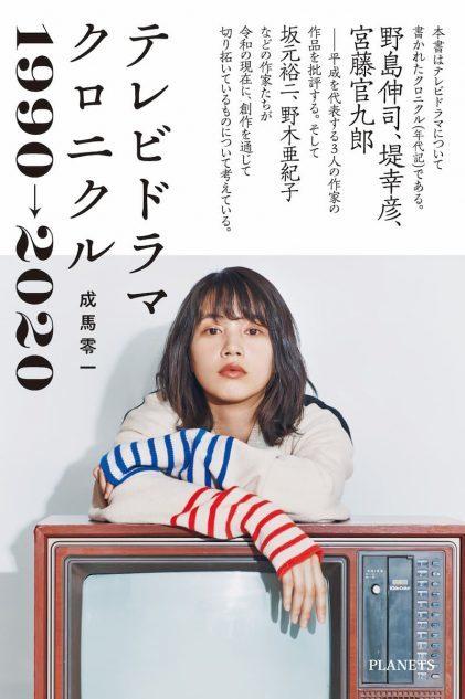 TVドラマ批評の決定版『テレビドラマクロニクル 1990→2020』 表紙はのん