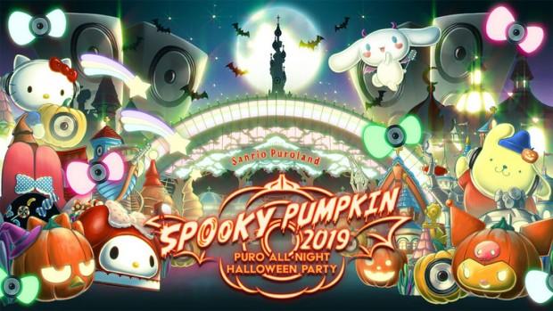「SPOOKY PUMPKIN 2019 〜PURO ALLNIGHT HALLOWEEN PARTY〜」