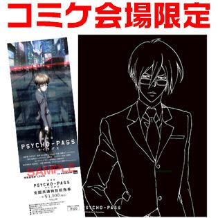 劇場版 PSYCHO-PASS 前売鑑賞券+B4マイクロファイバータオル:宜野座