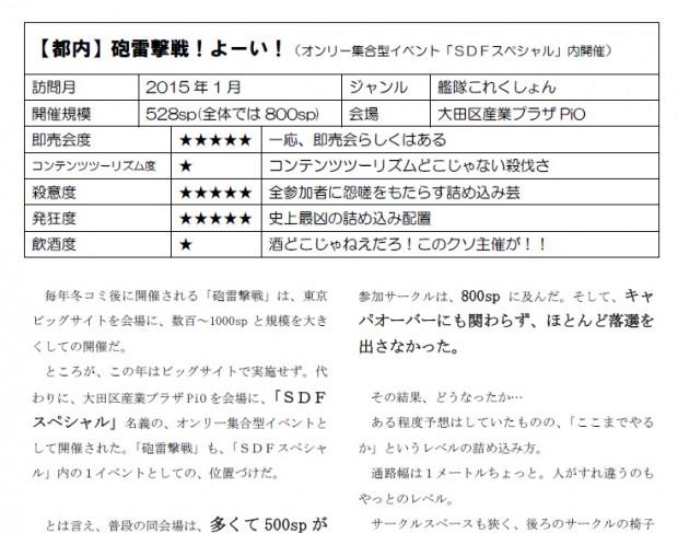 SDFクソ即売会列伝
