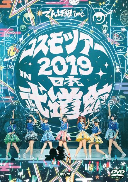 「コスモツアー 2019 in 日本武道館」