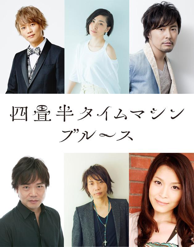 アニメ『四畳半タイムマシンブルース』に浅沼晋太郎、坂本真綾ら 劇場公開も決定