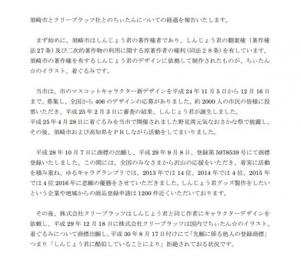 須崎市からの発表