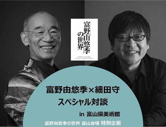 展覧会「富野由悠季の世界」で細田守と対談 富山県美術館が参加募集