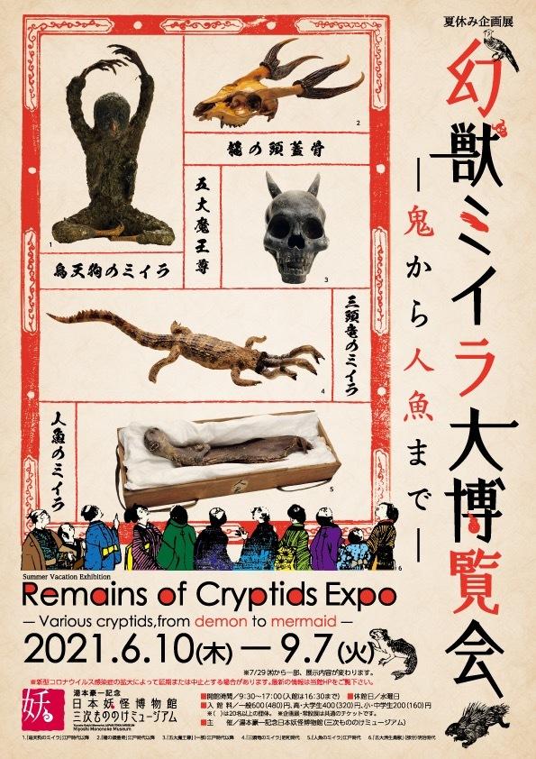人魚、三頭竜、烏天狗──「幻獣ミイラ大博覧会」妖怪の聖地で開催