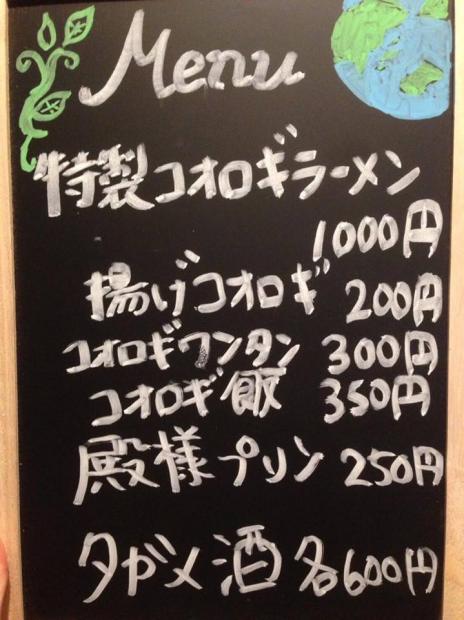 地球少年・篠原祐太のコオロギラーメン実食レポート25