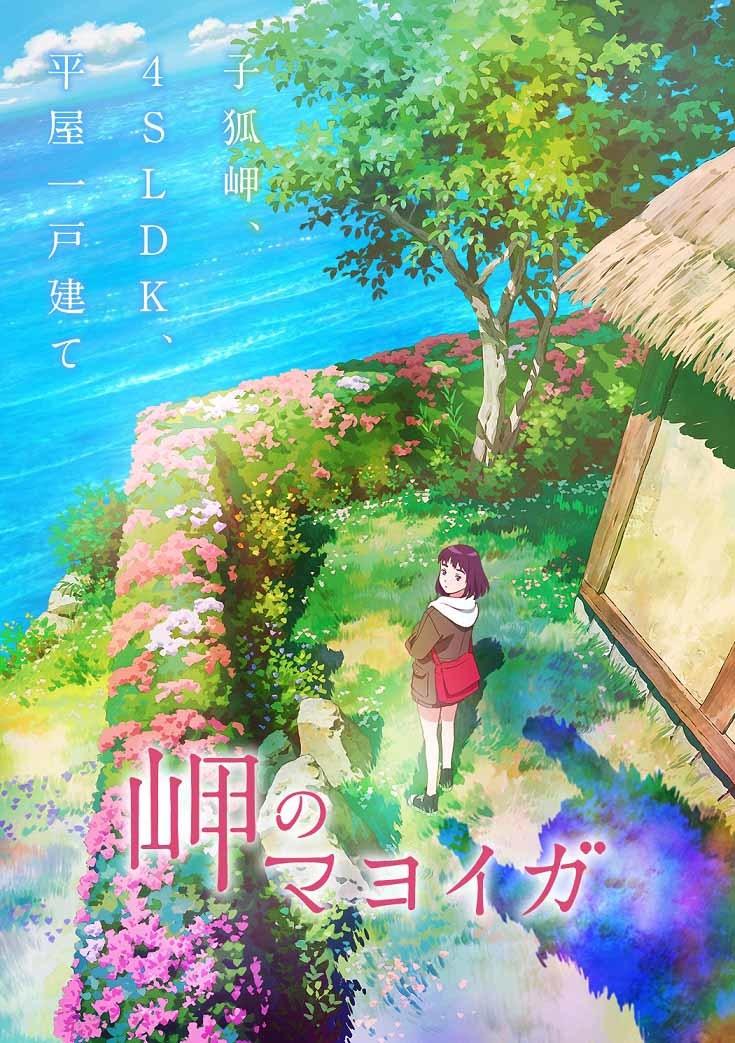名作児童文学『岬のマヨイガ』が劇場アニメ化 脚本は吉田玲子