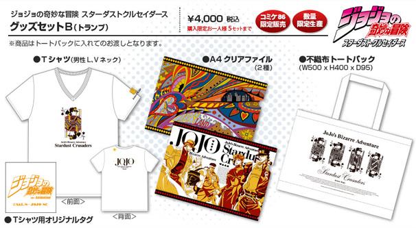 『ジョジョの奇妙な冒険 スターダストクルセイダーズ』グッズセットB(トランプ)