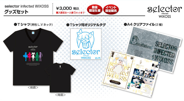 『selector infected WIXOSS』グッズセット
