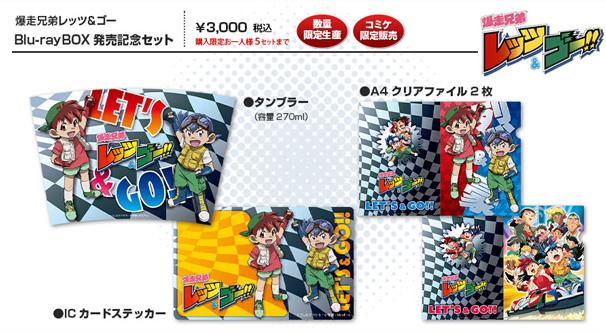『爆走兄弟レッツ&ゴー』Blu-ray BOX発売記念セット