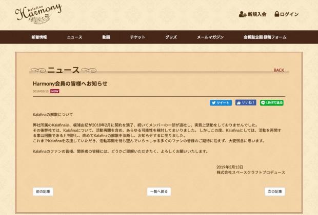 Kalafinaファンクラブサイトに掲載された解散のお知らせ