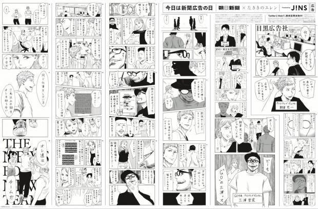 ㈰朝日新聞×左ききのエレン|新聞広告(入稿画像)