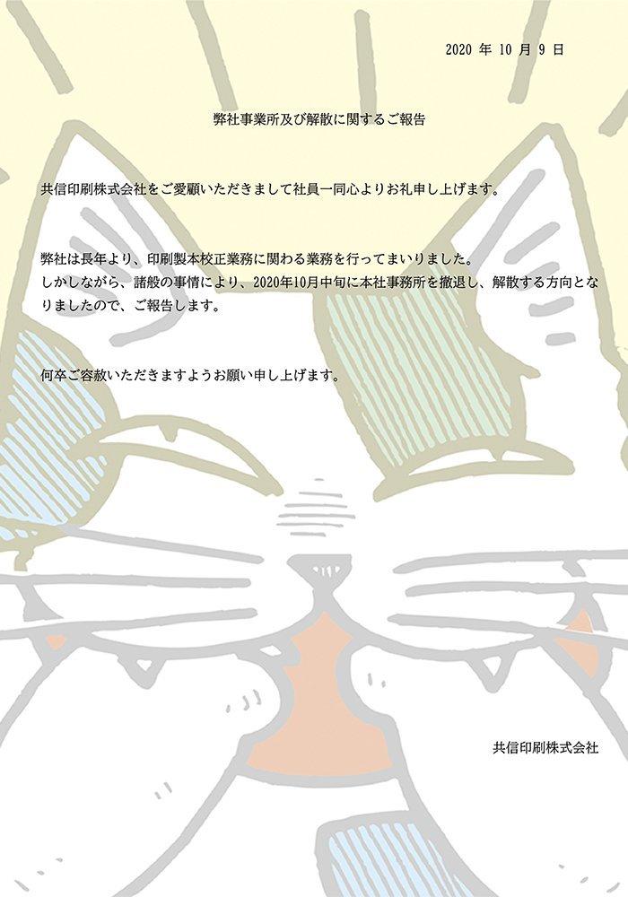 同人誌印刷の老舗「共信印刷」が撤退、解散へ コミケカタログ創刊から手がける