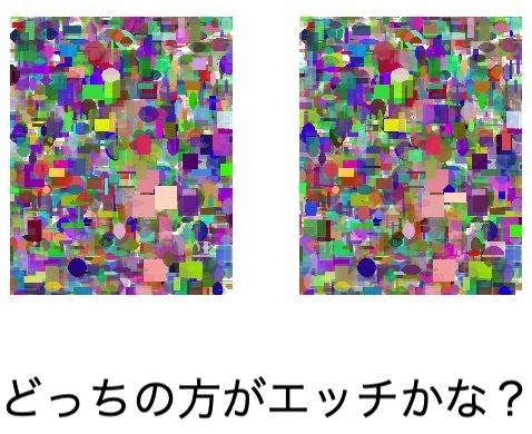 2択に答えるとエッチな画像が生成されていく──そう、遺伝的アルゴリズムでね