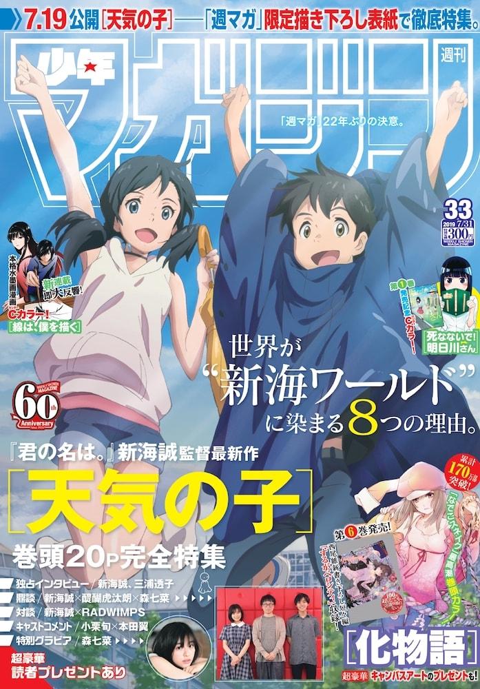 少年マガジン『天気の子』総力特集 映画表紙は『もののけ姫』以来22年ぶり