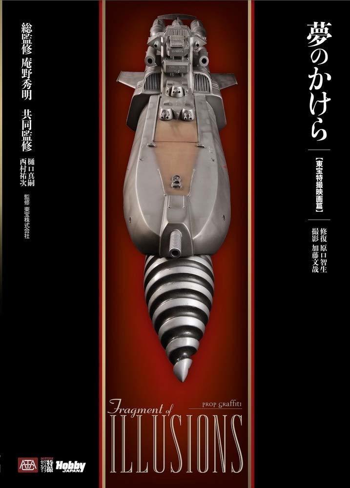 庵野秀明と樋口真嗣が監修、昭和特撮ビジュアルブック『夢のかけら』