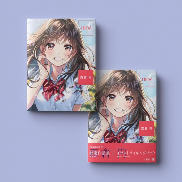 ILLUSTRATION MAKING & VISUAL BOOK 森倉 円