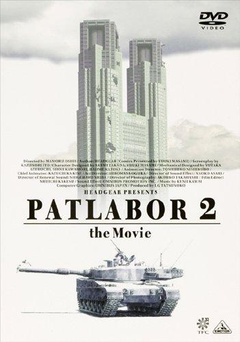 『機動警察パトレイバー 2 the Movie』