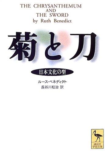 『菊と刀』