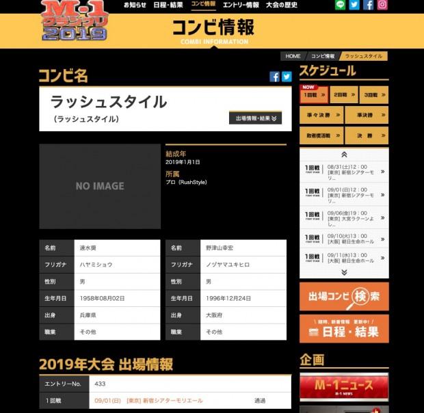 「M-1グランプリ2019」公式サイトのラッシュスタイルのページ