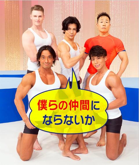 NHK「みんなで筋肉体操」が一般筋肉募集 筋肉奮わせて応募すべし