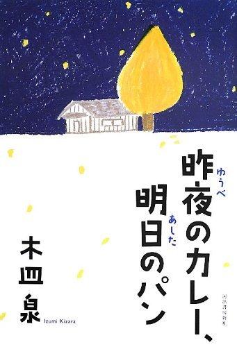 木皿泉『昨夜のカレー、明日のパン』(河出書房新社)