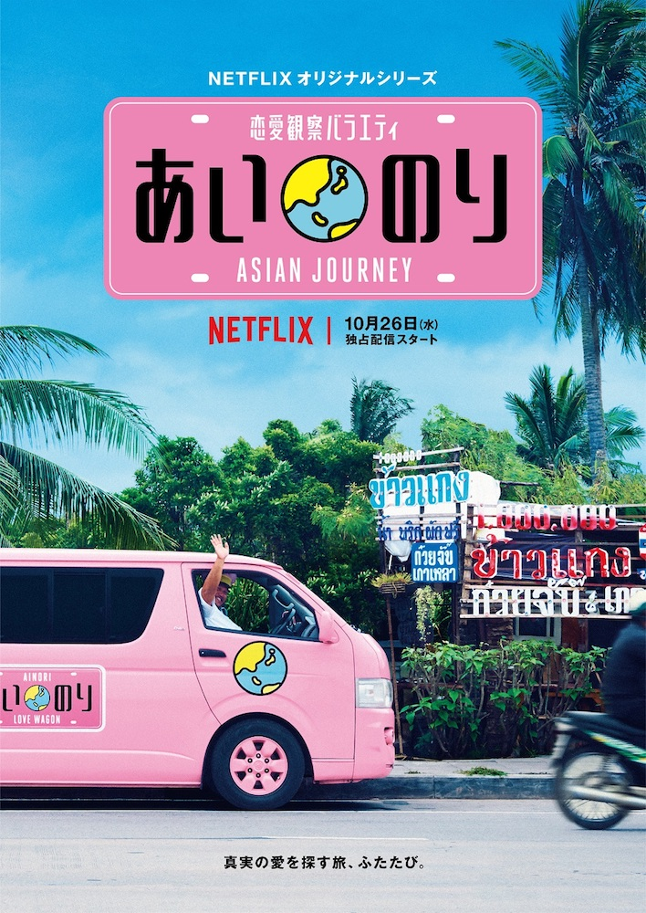 Netflix「あいのり : Asian Journey」10月開始 オードリーがMCに上り詰める