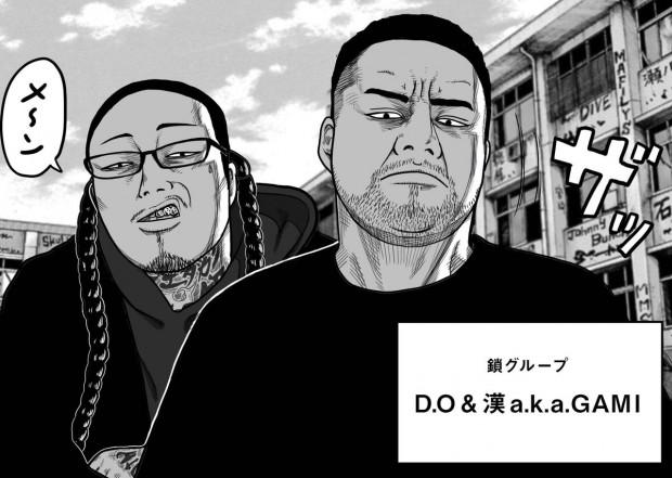 クローズ × D.O & 漢 a.k.a. GAMI