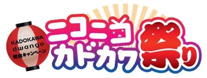 ハルヒ、ガメラ、松田優作など28作品一挙放送! ニコニコカドカワ祭りがすごい