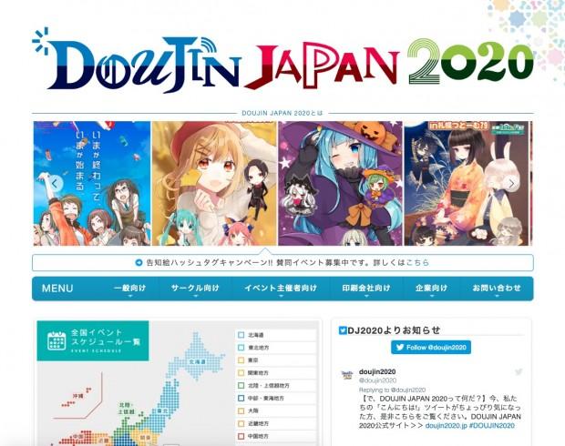 「DOUJIN JAPAN 2020」公式サイト