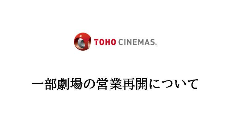 TOHOシネマズ一部で営業再開 上映作品から伝わる本気に「強い」「目を疑う」