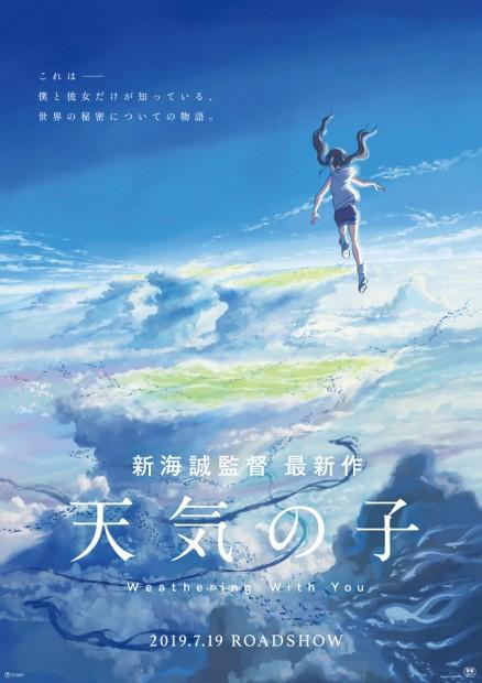 『天気の子』ティザーポスター