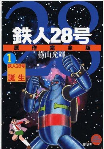 『鉄人28号』