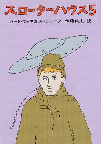 ヴォネガット『スローターハウス5』テレビシリーズ化 発禁にもなったSF小説