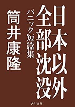 『日本以外全部沈没』