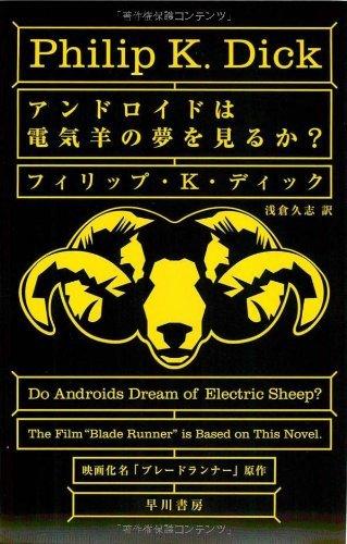 『アンドロイドは電気羊の夢を見るか?』/画像はAmazonより