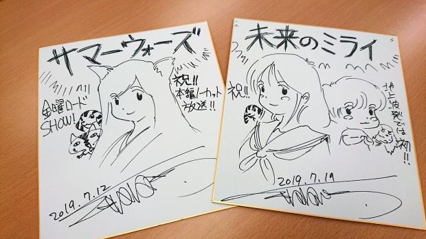 細田監督直筆サイン入り色紙
