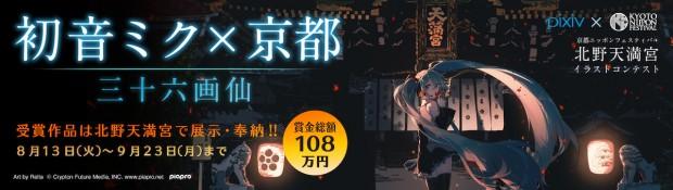 初音ミク×京都_三十六画仙_バナー