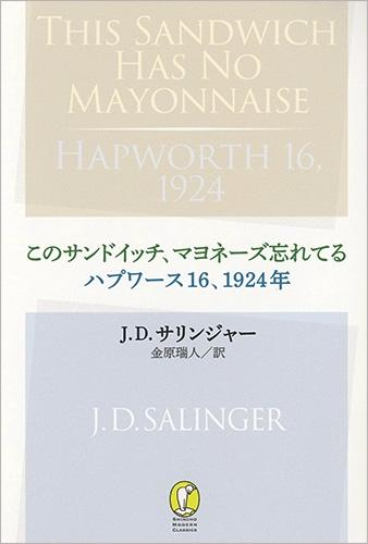 J・D・サリンジャー、未単行本化の作品を日本語訳で刊行