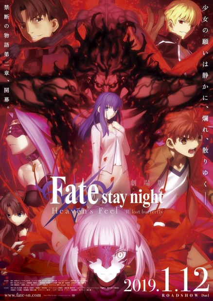 劇場版「Fate:stay night [Heaven's Feel]」 Ⅱ.lost butterfly