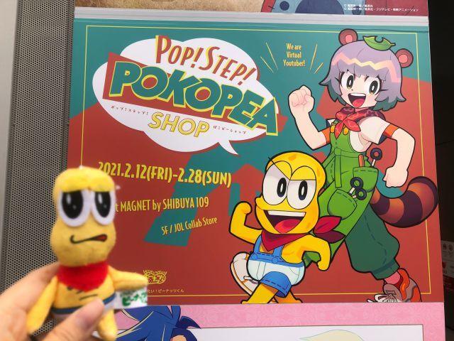 祝開店!ぽこピーポップアップショップ「POP!STEP!POKOPEASHOP」に行ってきた!