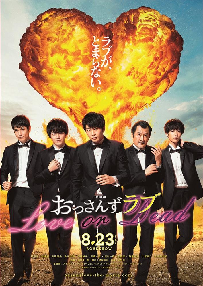 映画『おっさんずラブ』ビジュアル解禁 ハートの大爆炎を背負う様が最高!